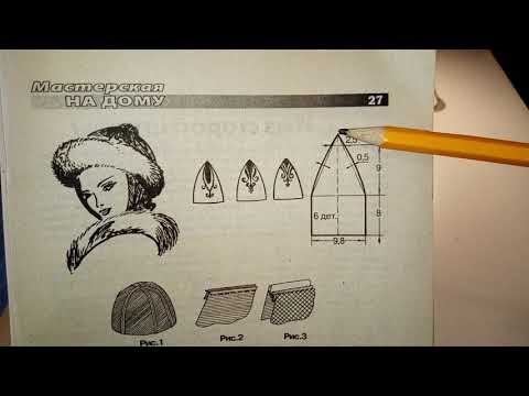 Меховая шапка своими руками выкройки женская
