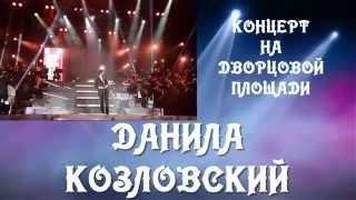 Данила Козловский - Концерт на Дворцовой площади