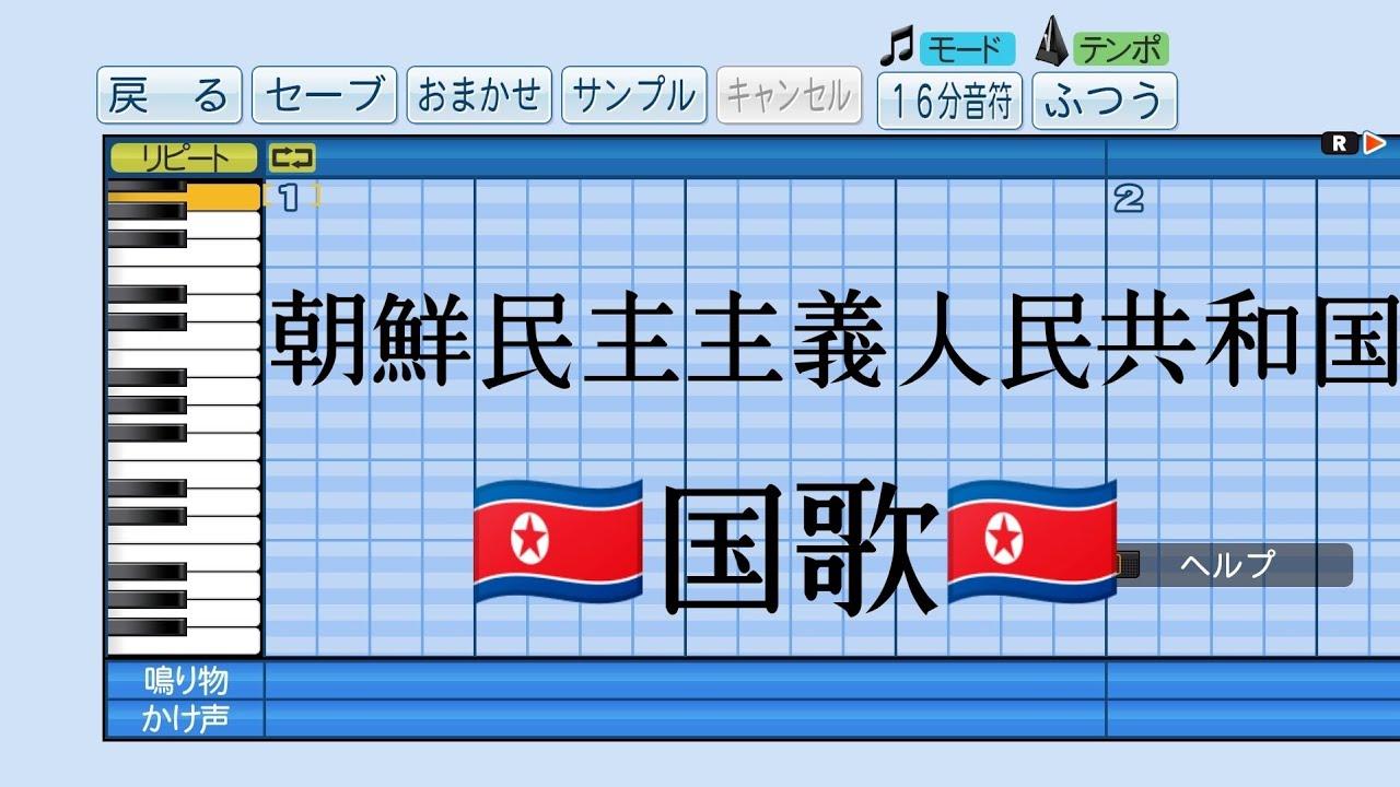 朝鮮民主主義人民共和国応援団