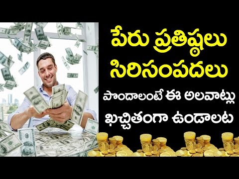 How to become Rich and Famous | Life Hack Tips | VTube Telugu