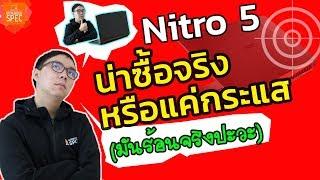 [Review] Acer Nitro 5 โน้ตบุ๊ค 23,900 บาท ที่คุ้มค่าสุดในตอนนี้ i5-7300HQ + GTX 1050