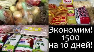 Экономное меню 1ч.! 1500 рублей на 10 дней! 1 и 2 день.