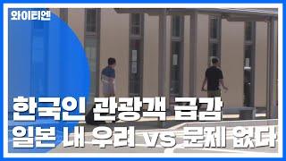 한국 관광객 급감하자...일본 정부의 반응 / YTN