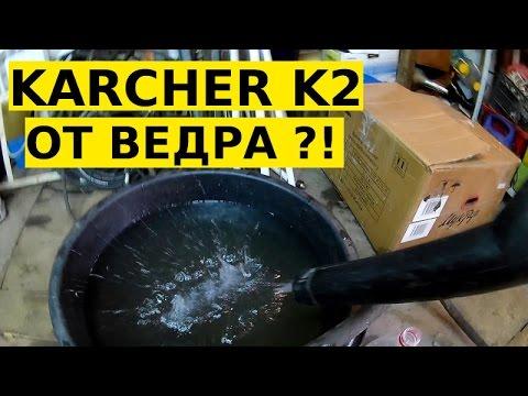Karcher K2 работает от ведра ?!