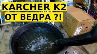 Karcher K2 bir chelak dan qiladi ?!