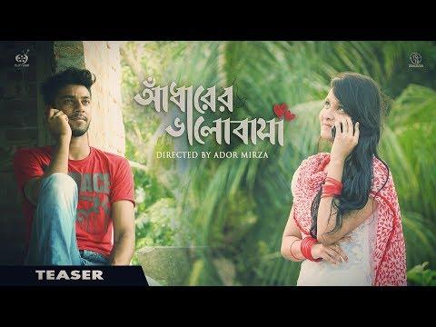 Adharer Valobasha Teaser | Bangla Short Film |  2017
