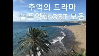 추억의 드라마, 슬픈영화 ost모음