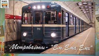 ''Транспорт в России''. Метровагоны ''Ем, Ема, Емх'' | ''Transport in Russia''. ''Ем, Ема, Емх''