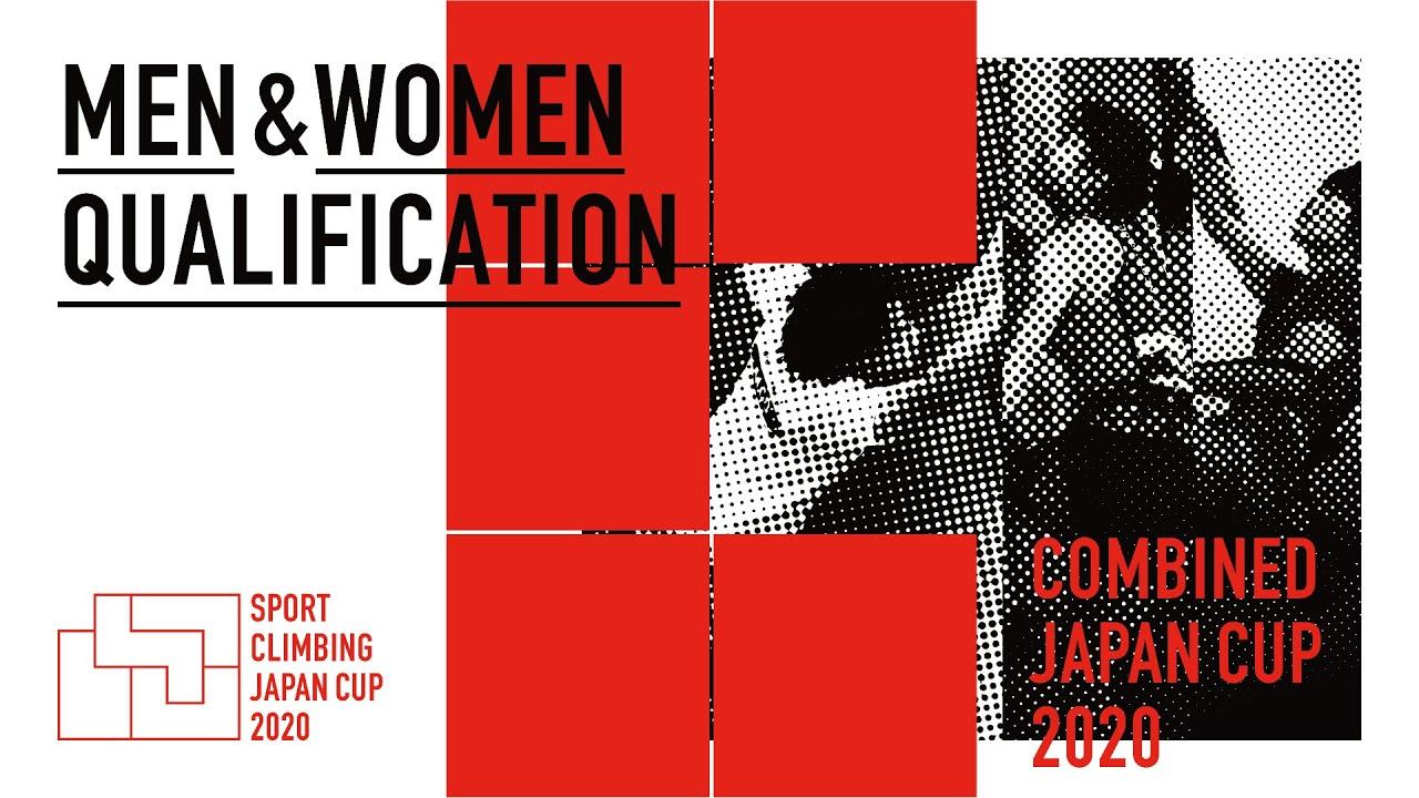 第3回コンバインドジャパンカップ 女子予選