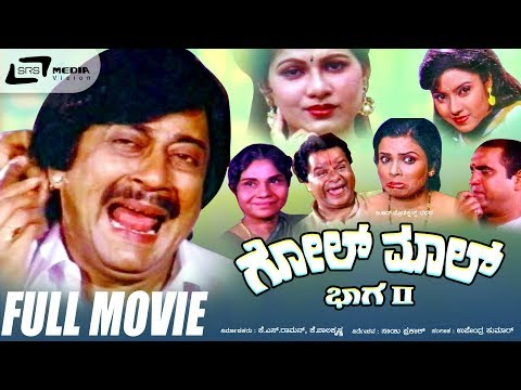 Golmal Part-2- ಗೊಲ್ ಮಾಲ್ ಭಾಗ-೨|Kannada Full HD Movie Starring Ananthnag, Chandrika, Thara