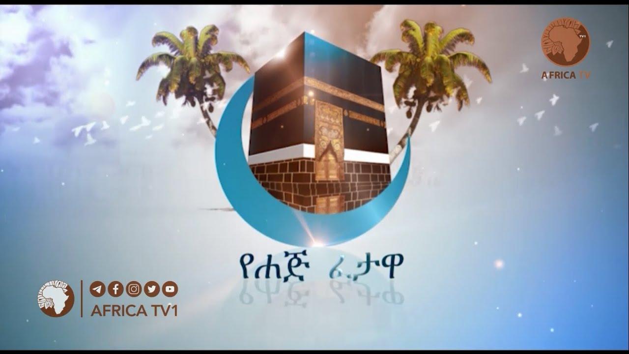 የሐጅ  ፈታዋ 02 || ሸይኽ ሙሀመድ ጧሂር ከኡስታዝ ሀሰን በላይነህ ጋር || አፍሪካ ቲቪ || Africa TV1