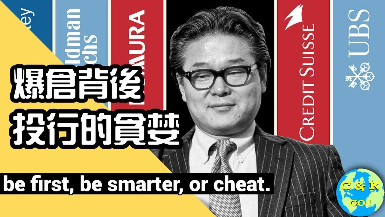 几百亿美元人间蒸发:大投行的新贪婪,总收益互换和Bill Hwang爆仓