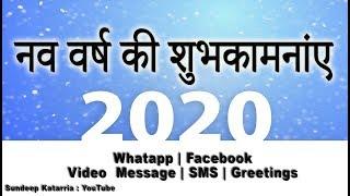 नए साल की शुभकामनाएं Happy New Year 2020 Greetings SMS Whatsapp