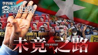 駐聯合國大使也「舉三指」 緬甸Z世代 拚春天革命-李四端的雲端世界