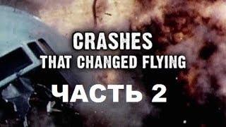 Авиакатастрофы: Фильм 2