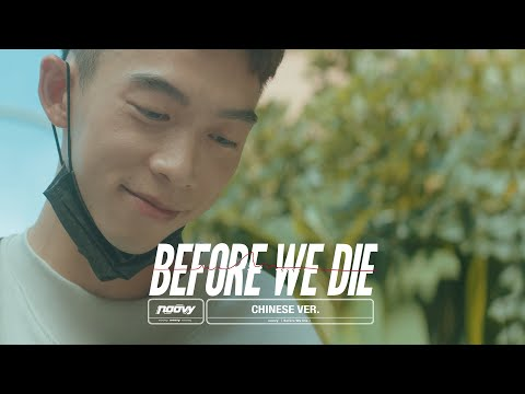 noovy《Before We Die》Chinese ver. Official Music Video