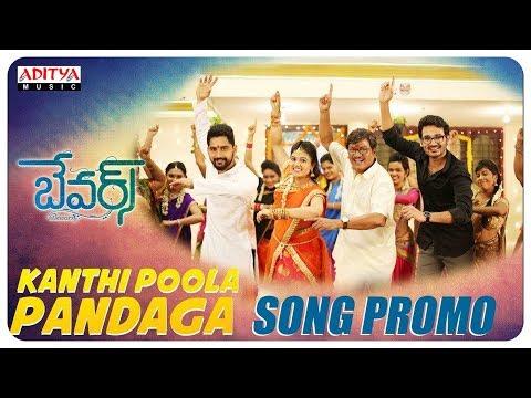 Kanthi Poola Pandaga Song Promo || Bewars Songs || Rajendra Prasad, Sanjosh || Sunil Kashyap