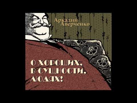 Аркадий Аверченко 'О