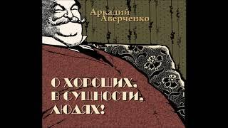 """Аркадий Аверченко """"О хороших, в сущности, людях!"""""""