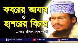 Bangla islamic waz -Abu Sufyan Al Qadri London