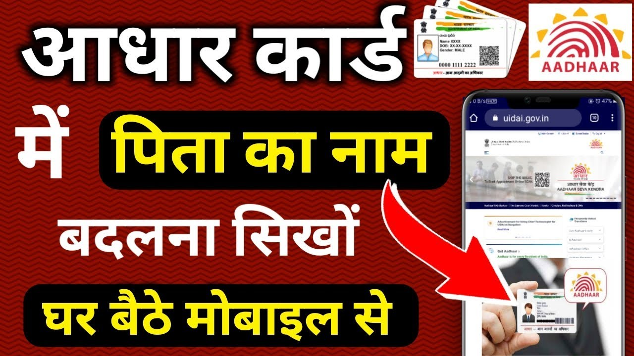 how to change father name in aadhar card 2019  aadhar