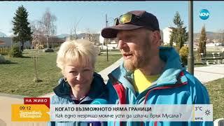 Незрящо момче изкачи връх Мусала - Здравей, България (25.03.2019г.)