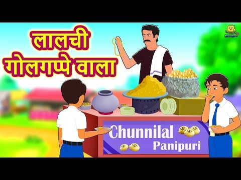 लालची गोलगप्पे वाला - Hindi Kahaniya | Bedtime Moral Stories | Hindi Fairy Tales | Koo Koo TV