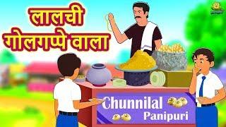 लालची गोलगप्पे वाला - Hindi Kahaniya | Bedtime Moral Stories | Hindi Fairy Tales | Koo Koo TV