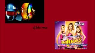 DAFT PUNK- AROUND THE WORLD  par DJ BK1  บลูเบอร์รี่ อาร์-สยาม ชิมิ R-siam Blueberry chimi