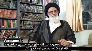 ليس لي غير الإمام الحسين (ع) مأوى ولا ملجأ  |  سماحة آية الله السيد حسين الشاهرودي عافاه الله