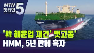 韓 해운업 재건