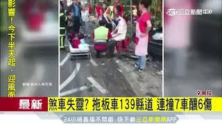 南投恐怖車禍!拖板車連撞十幾台車多人傷│三立新聞台