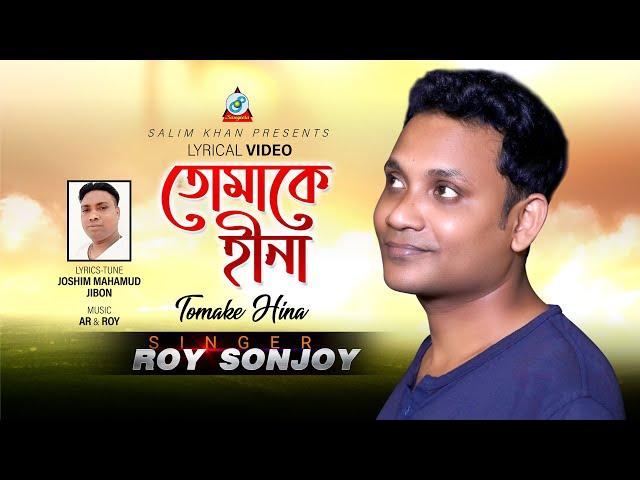 Roy Sonjoy - Tomake Hina | তোমাকে হীনা | New Lyrical Video 2020