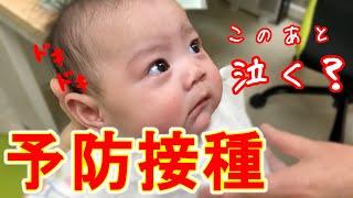 【生後3ヶ月】今月は4本も?!予防接種がまたやってきました|3 months old baby challenges 4 vaccine shots!!〔育児vlog#4〕