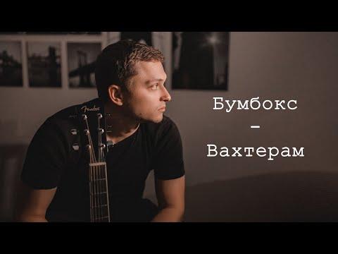 Бумбокс - Вахтерам // Cover By ANTON KHARITONOV