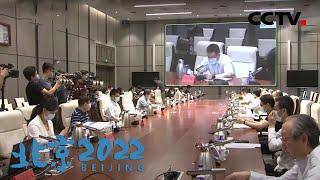 [北京2022]北京冬奥组委制服装备专家委员会成立| CCTV体育