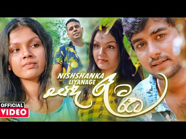 Sanda Reta Reta (සද රෑට රෑට) - Nishshanka Liyanage Official Music Video 2020 | Sinhala Music Videos