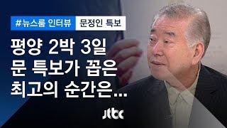 [인터뷰] 문정인