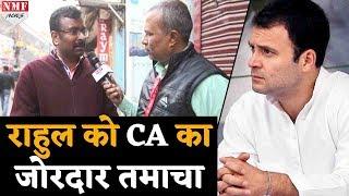 GST पर देश के Charted Accountant ने Rahul की बोलती की बंद | 2019 Opinion Poll