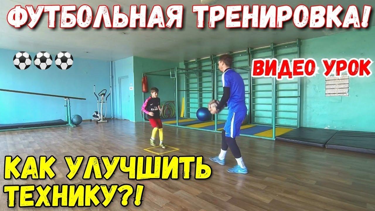 Футбольная тренировка от ЛКС (видео)