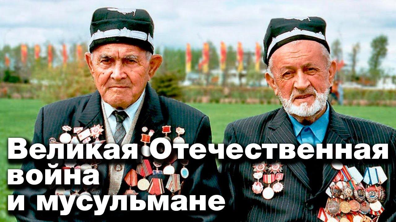 Шахиды Великой Отечественной… Ислам и Россия: XIV веков вместе