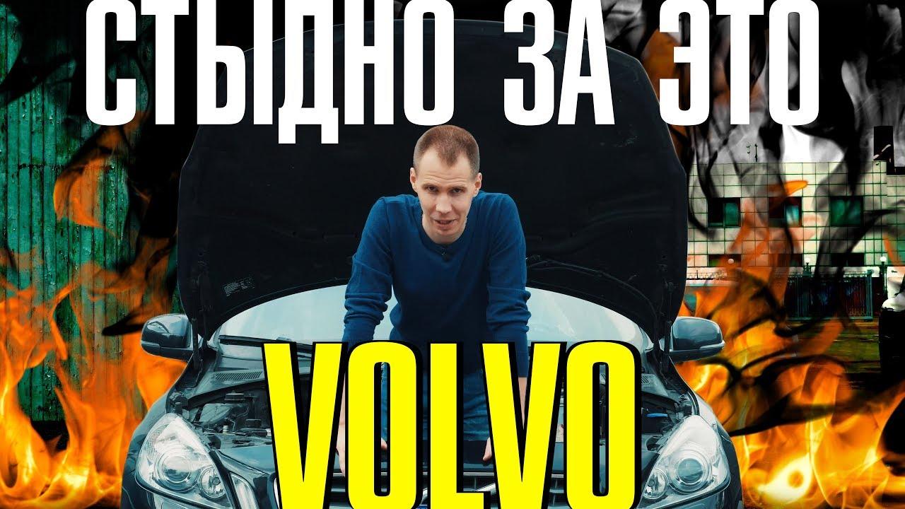 КОНКУРС! ФОРД ПОИМЕЛ Вольво? II Ремонт двигателя/мотора Volvo S60 1.6T (B4164T / T3 / T4)