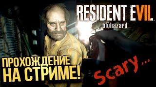 ОТКРЫВАЕМ КИРПИЧНЫЙ ЗАВОД😱😱😱СТРАШНО!/Resident Evil 7: Biohazard/ПРОХОЖДЕНИЕ Часть 1 НА СТРИМЕ!