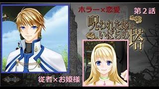 【恋愛×ホラー】呪われた姫といばらの塔2話