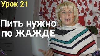 Пить надо по Жажде! Как похудеть. ЕЛЕНА СТЕПАНОВА. ( Урок 21 )
