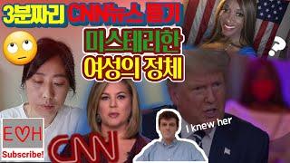 영어듣기》3분짜리 cnn뉴스같이 듣기》영어듣기자료》고개…