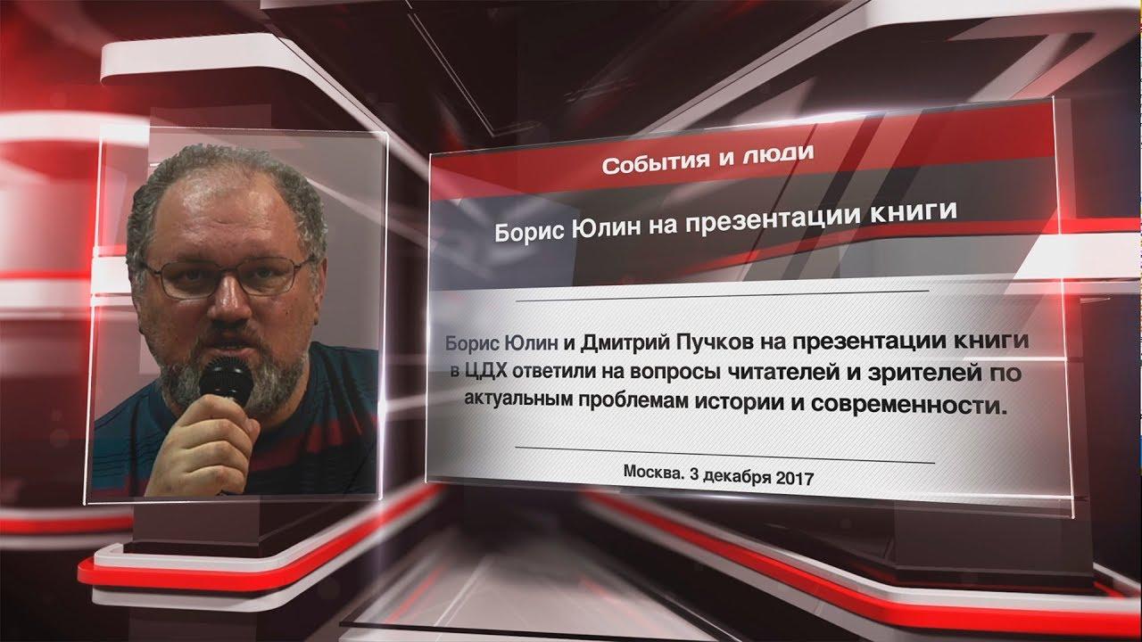 Борис Юлин на презентации книги