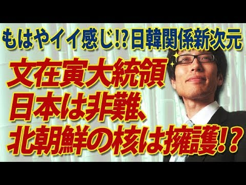 もやはイイ感じ!?文在寅大統領、安定の日本非難、そして北朝鮮の核開発は擁護!?|竹田恒泰チャンネル2