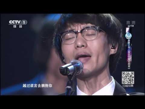 全球中文音乐榜上榜  逃跑计划 - 夜空中最亮的星
