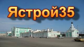 Temir yo'l stansiyasi hamda ta'mirlash ЯСТРОЙ35